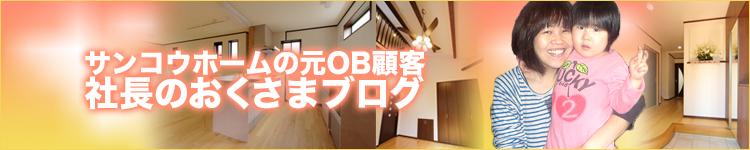 サンコウホームの元OB顧客・社長のおくさまブログ