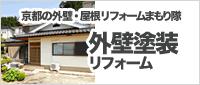 京都の外壁・屋根 リフォームまもり隊 外壁塗装