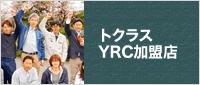 トクラス YRC加盟店