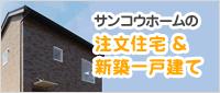 サンコウホームの注文住宅新築一戸建て