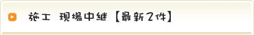 施工 現場中継【最新2件】