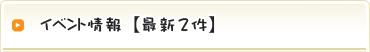 イベント情報【最新2件】