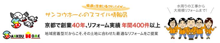 【リフォームのプロ】 京都 サンコウホーム