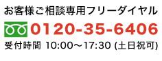 お客様ご相談専用フリーダイヤル0120-35-6406  受付時間 10:00~20:00(土日祝可)