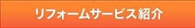 リフォームサービス紹介