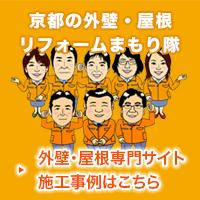 京都の外壁・屋根 リフォーム守り隊 外壁・屋根専門サイト 施工事例はこちら