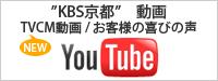 KBS京都で優良企業として紹介されました