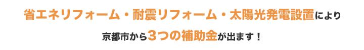 省エネリフォーム・耐震リフォーム・太陽光発電設置により京都市から3つの補助金が出ます!