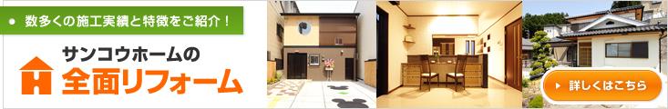 サンコウホームの全面リフォーム 数多くの施工実績と特徴をご紹介