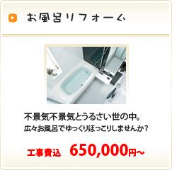 650,000円~ お風呂リフォーム