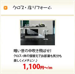 900円~ クロス・床リフォーム