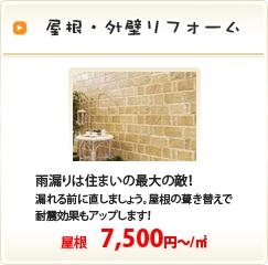7,500円~ 屋根・外壁リフォーム