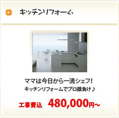 480,000円~ キッチンリフォーム