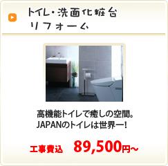 89,500円~ トイレ・洗面化粧台リフォーム