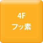 4Fフッ素