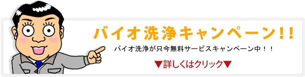 バイオ洗浄キャンペーン
