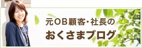 元OB顧客・社長のおくさまブログ