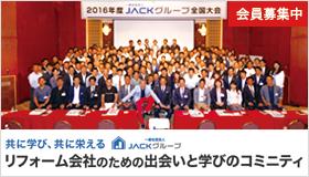 JACKグループ リフォーム会社のための出会いと学びのコミニティ 会員募集中