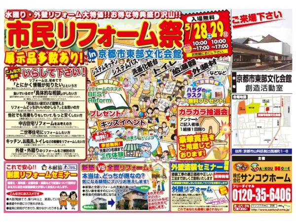 2016.5東部イベントチラシ表