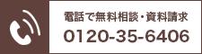 0120-35-6406