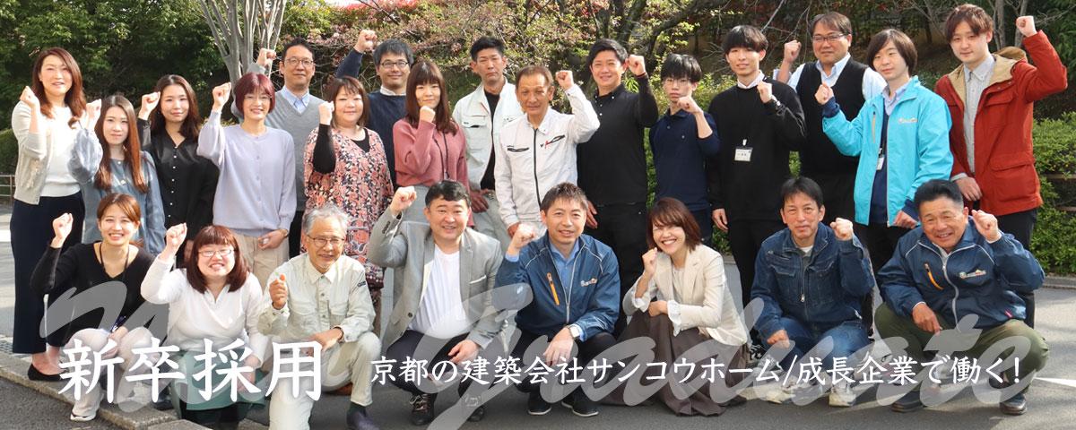 新卒採用 京都の建築会社サンコウホーム/成長企業で働く!