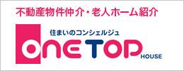 不動産仲介・老人ホーム紹介サイト