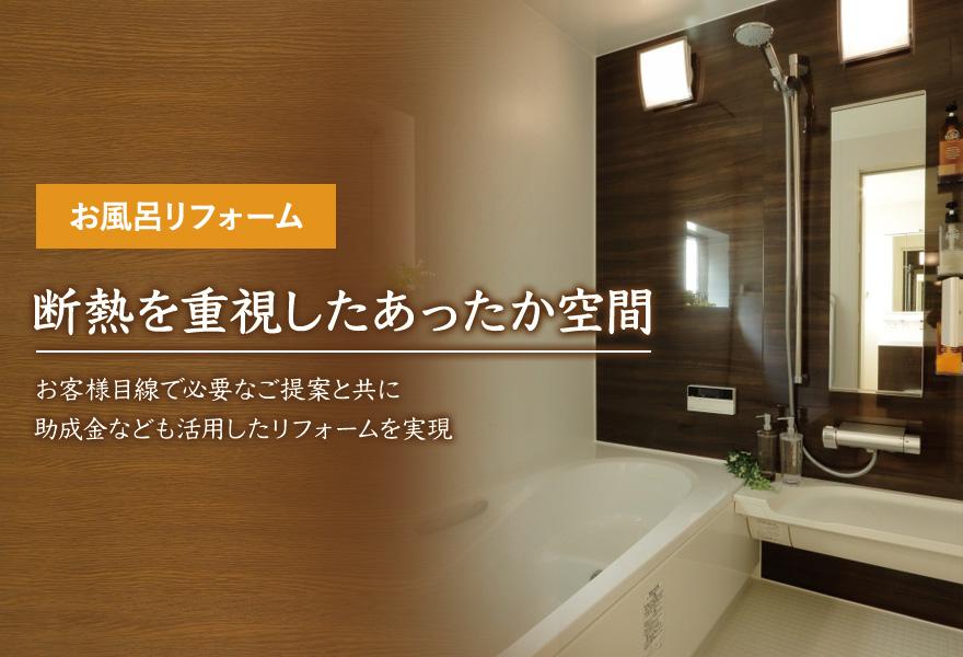 お風呂リフォーム 断熱を重視したあったか空間 お客様目線で必要なご提案と共に、助成金なども活用したリフォームを実現