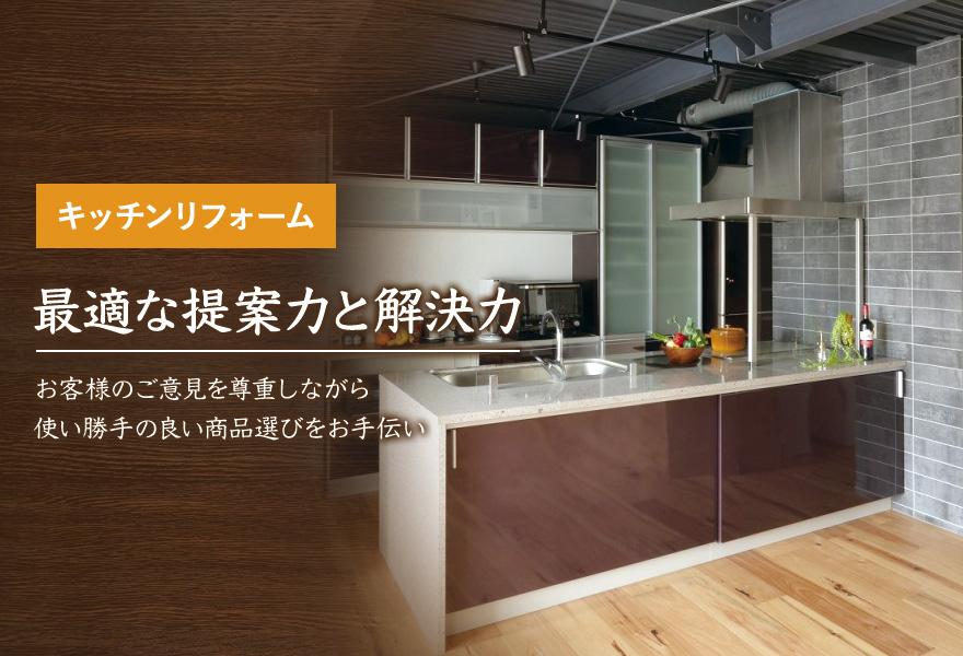 キッチンリフォーム 最適な提案力と解決力 お客様のご意見を尊重しながら、使い勝手の良い商品選びをお手伝い