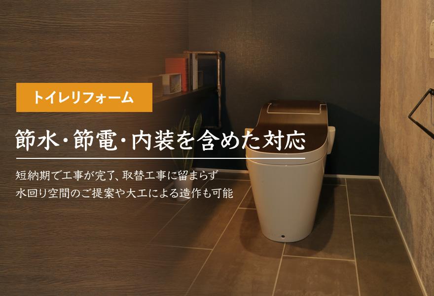 トイレ・洗面所リフォーム 節水・節電・内装を含めた対応 短納期で工事が完了、取替工事に留まらず水回り空間のご提案や大工による造作も可能