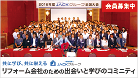 JACKグループ リフォーム会社のための出会いと学びのコミニティ 会員募集中