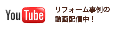 YouTube動画 リフォーム事例の動画配信中!
