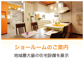 ショールームのご案内 地域最大級の住宅設備を展示
