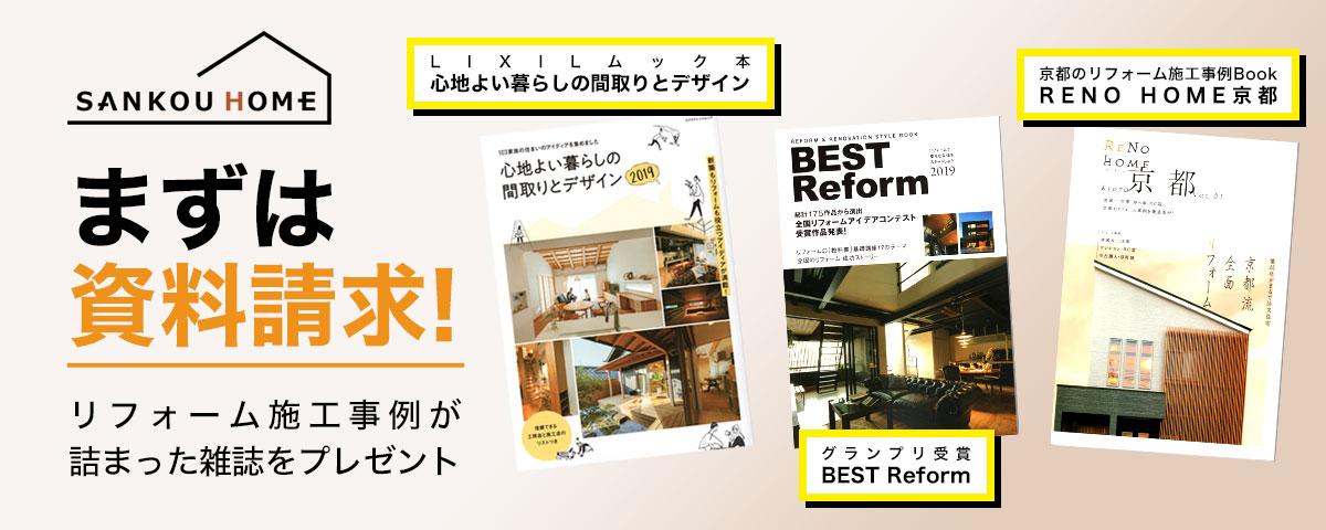 まずは資料請求!リフォーム施工事例が詰まった雑誌をプレゼント