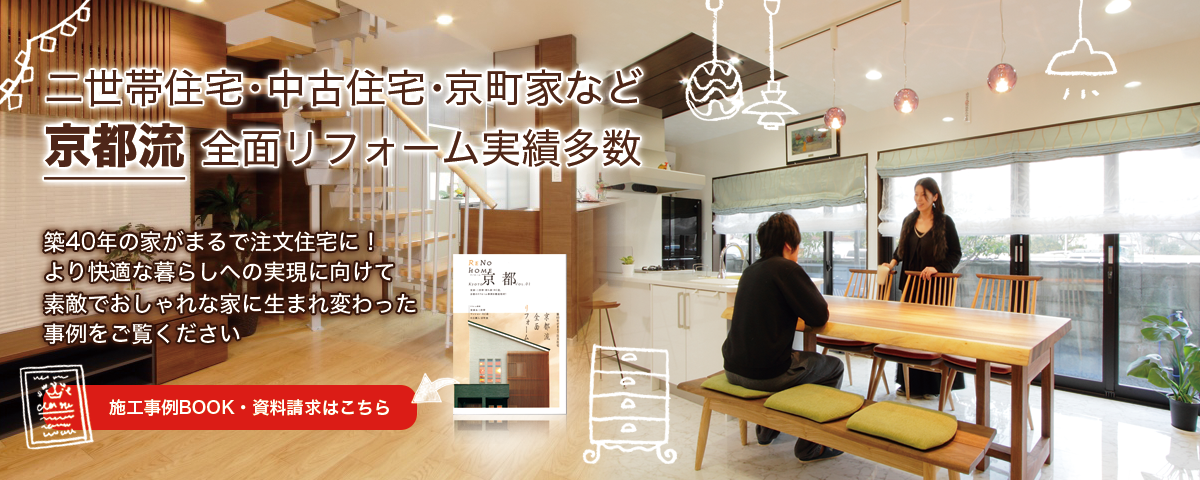 二世帯住宅・中古住宅・京町家など京都流 全面リフォーム実績多数 施工事例BOOK・資料請求はこちら