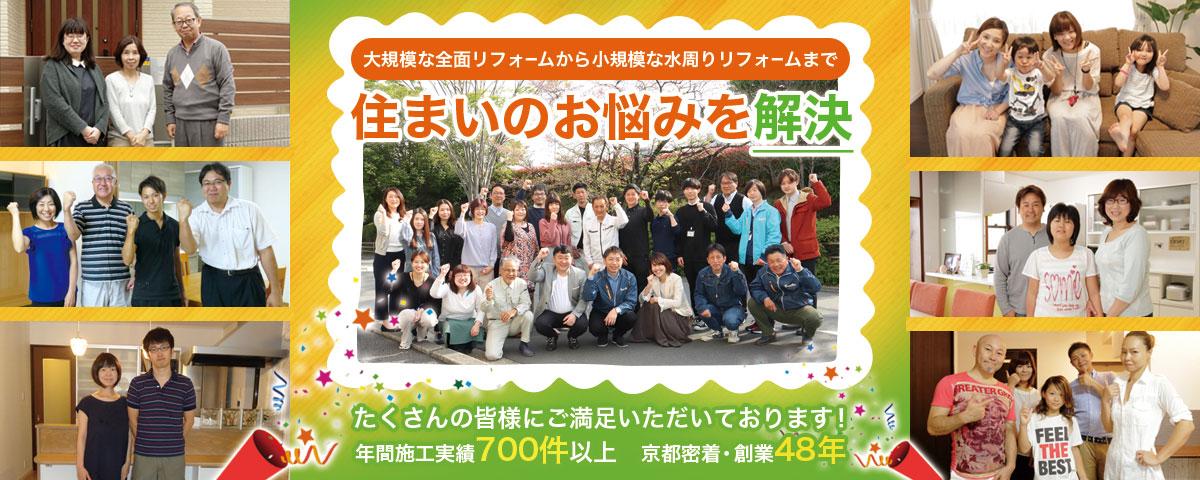大規模な全面リフォームから小規模な水周りリフォームまで住まいのお悩みを解決 年間施工実績700件以上 京都密着・創業47年