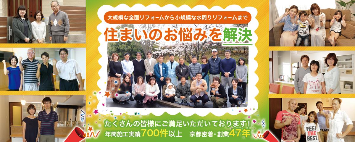 大規模な全面リフォームから小規模な水周りリフォームまで住まいのお悩みを解決 年間施工実績600件以上 京都密着・創業45年
