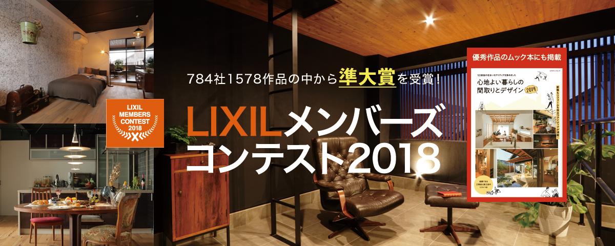 LIXILメンバーズコンテスト2018 784社1578作品の中から準大賞を受賞!優秀作品のムック本にも掲載