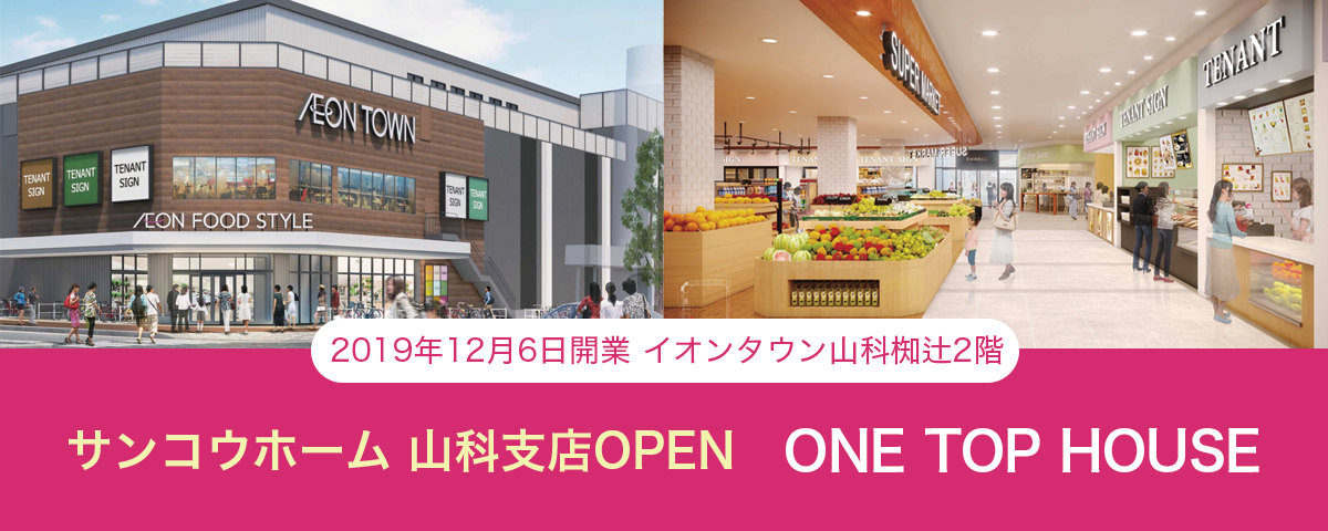 イオンタウン山科椥辻店 支店オープン ONE TOP HOUSE