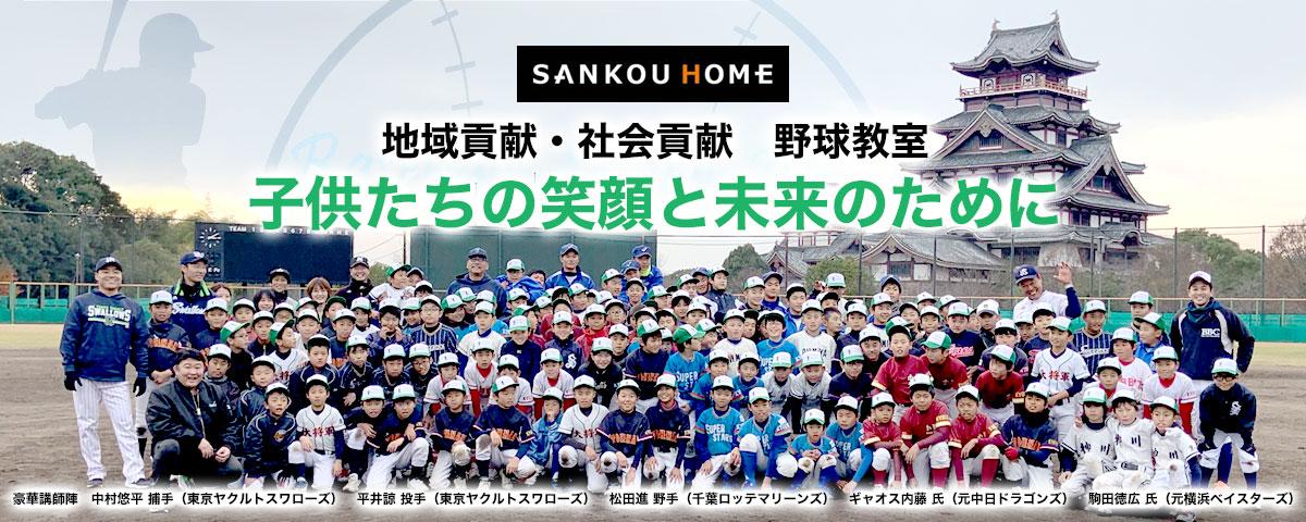 地域貢献 野球教室『子供たちの笑顔と未来のために』