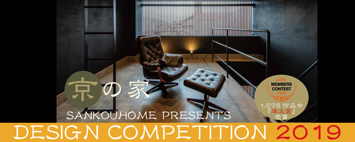 【京の家】サンコウホームプレゼンツ デザインコンペティション 2019