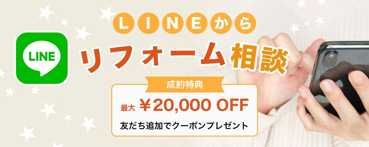 LINEから簡単リフォーム相談 成約特典 最大2万円OFF(10%OFF)