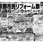 京都市民リフォーム祭開催!