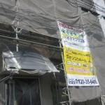 南区N様邸改装工事