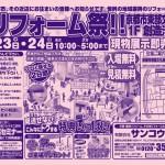 2011年7月23日(土)・24日(日) リフォーム相談会開催!!