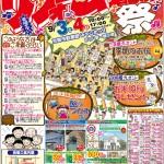 2011年9月3日(土)・4日(日) みやこめっせでリフォーム祭開催!!