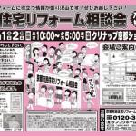 2011年10月1日(土)・2日(日) 京都市民住宅リフォーム相談会