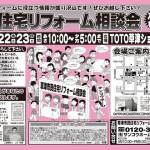 10月22日(土)、23日(日)草津市民住宅リフォーム相談会開催!!