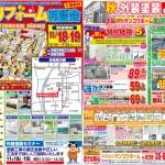 2011年11月18日、19日 住宅リフォーム相談会開催!!