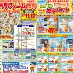 2012年2月11日、12日 京都市民リフォーム祭り開催!!