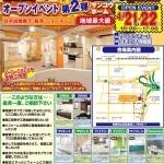 2012年4月21日22日 「住まいる情報館」オープンイベント開催!